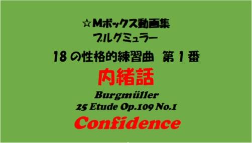 ブルグミューラー18-1内緒話