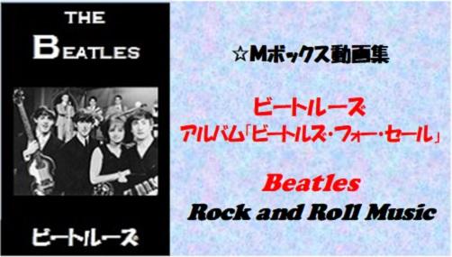 ビートルーズ・フォー・セール_#4_Rock and Roll Music