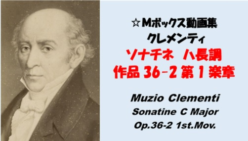 Clementi クレメンティ Sonatine C Major Op.36-2 1st.Mov.