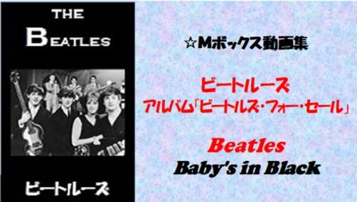 ビートルーズ・フォー・セール_#3_Baby's in Black