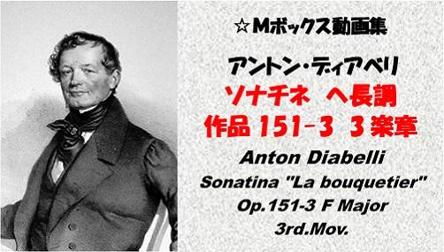 Diabelli ディアベリ ソナチネ Op.151-3 3rd Mov