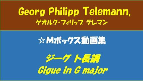 テレマン Telemann ジーグ ト長調 Gigue in G major