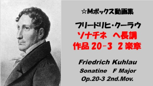 Kuhlau クーラウ Sonatine F Major Op.20-3 2nd Mov