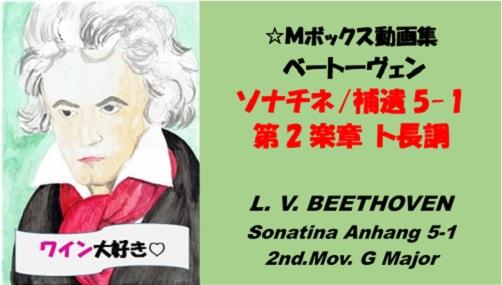 BEETHOVEN Sonatina Anhang 5-1 2nd Mov. G Major