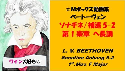 BEETHOVEN Sonatina Anhang 5-2 1st.Mov. F Major