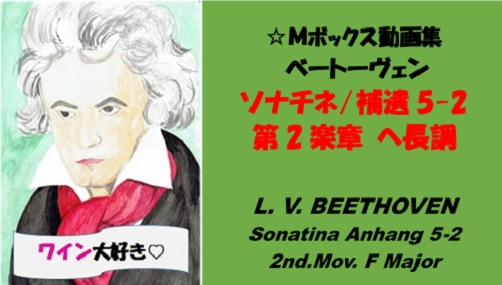 BEETHOVEN Sonatina Anhang 5-2 2nd.Mov. F Major