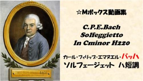 C.P.E.Bach Solfe