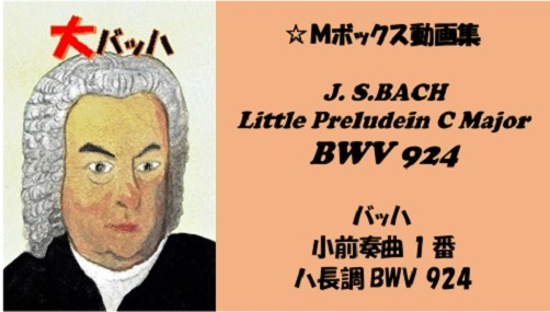 J. S.BACH Little Preludein BWV 924