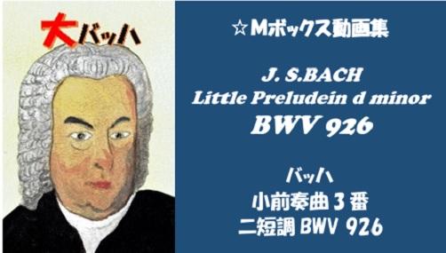 J. S.BACH Little Preludein BWV 926