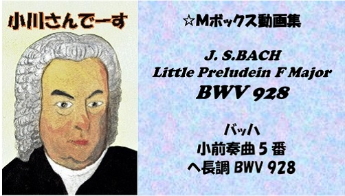 J. S.BACH Little Preludein BWV 928