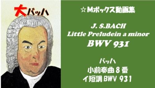 J. S.BACH Little Preludein BWV 931
