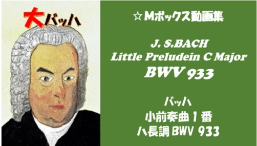 J. S.BACH Little Preludein BWV 933