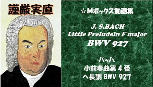 J. S.BACH Little Preludein F major BWV 927