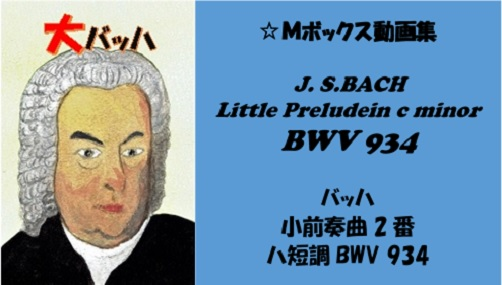 J. S.BACH Little Preludein F major BWV 934