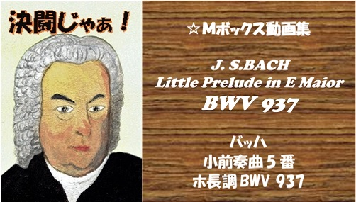J. S.BACH Little Preludein BWV 937