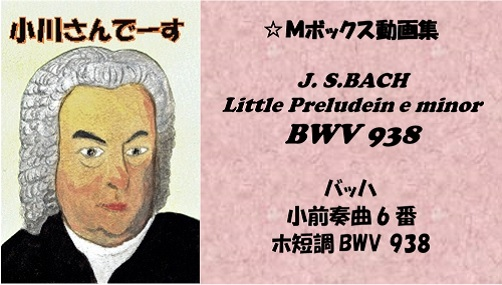 J. S.BACH Little Preludein BWV 938