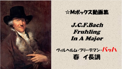 W.F.Bach Fruhling