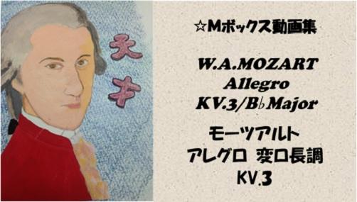 W.A.MOZART Allegro KV.3