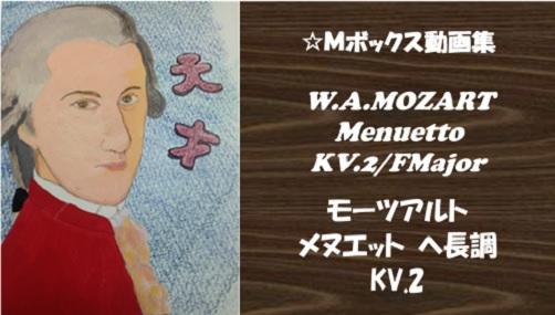 W.A.MOZART Menuetto KV.2 FMajor