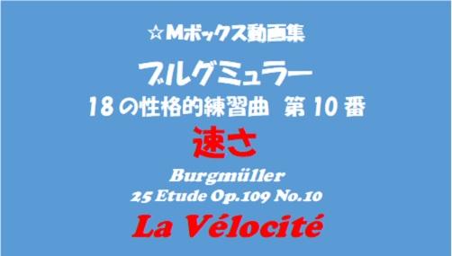 ブルグミューラー18-10速さ