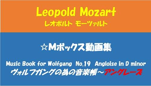 レオポルト モーツァルト ヴォルフガングの為の音楽帳~アングレーズ