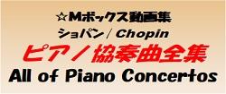 chopin Piano Concerots