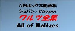 chopinWaltzes
