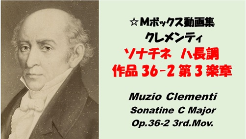 Clementi クレメンティ Sonatine C Major Op.36-2 3rd.Mov.