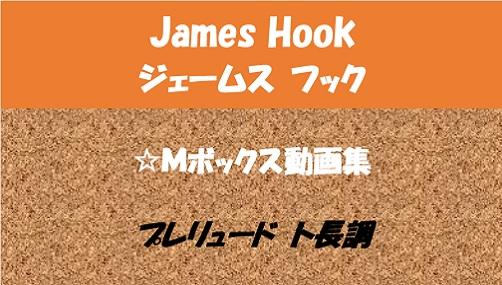 フック Hook プレリュード ト長調