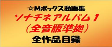 ソナチネアルバム1作品目録