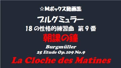 ブルグミューラー18-9朝課の鐘