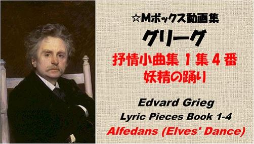 Edvard Grieg グリーグ 抒情小曲集1集4番 妖精の踊り
