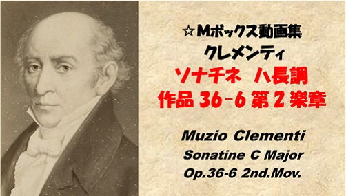 Clementi クレメンティ sonatine C Major Op36-6 2nd mov