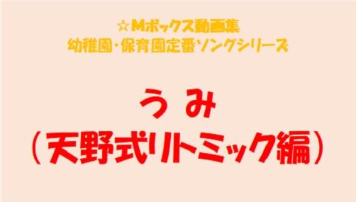 うみ(天野式リトミック編)