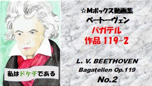 ベートーヴェン バガテル 作品119の2