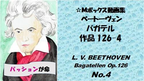 ベートーヴェン バガテル 作品126の4