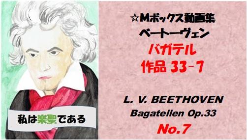 ベートーヴェン バガテル 作品33の7