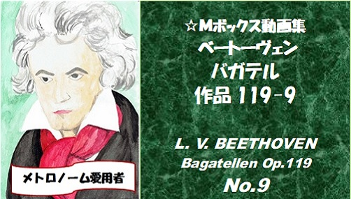 ベートーヴェン バガテル 作品119の9