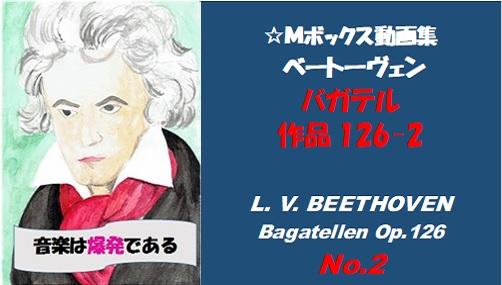 ベートーヴェン バガテル 作品126の2