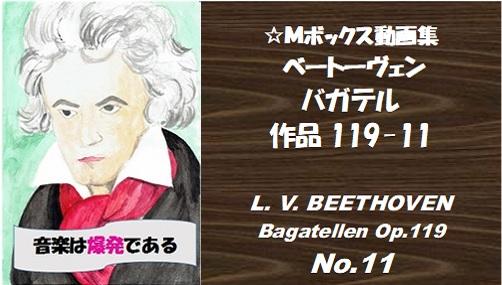 ベートーヴェン バガテル 作品119の11