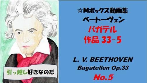 ベートーヴェン バガテル 作品33の5