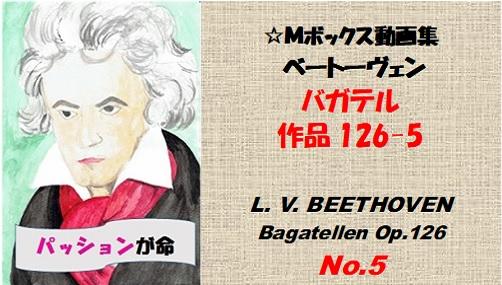 ベートーヴェン バガテル 作品126の5