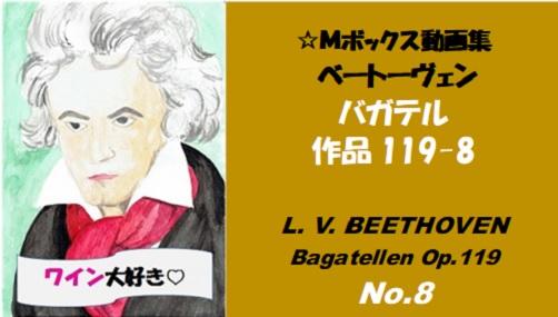 ベートーヴェン バガテル 作品119の8