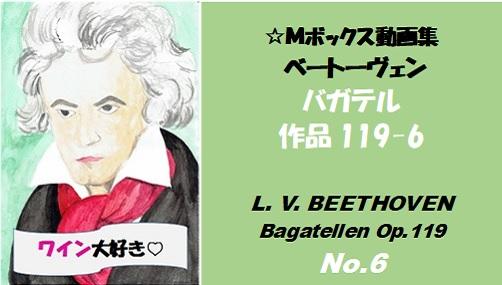 ベートーヴェン バガテル 作品119の6