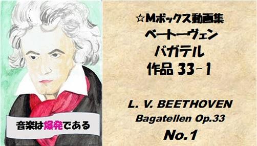 ベートーヴェン バガテル 作品33の1