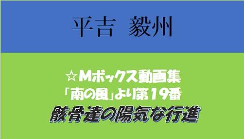 平吉毅州 南の風 19番 骸骨達の陽気な行進