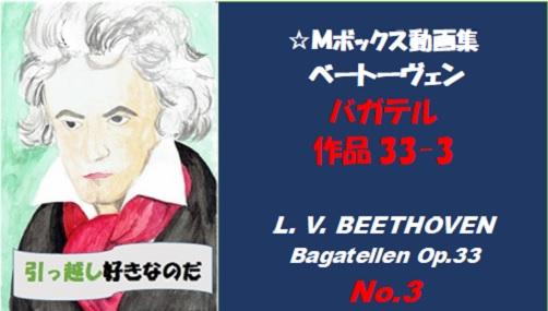 ベートーヴェン バガテル 作品33の3