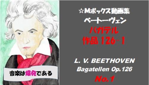 ベートーヴェン バガテル 作品126の1