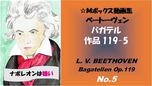 ベートーヴェン バガテル 作品119の5
