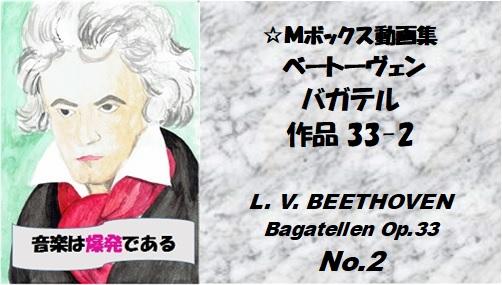 ベートーヴェン バガテル 作品33の2